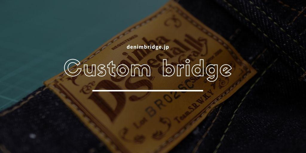 Custom bridge