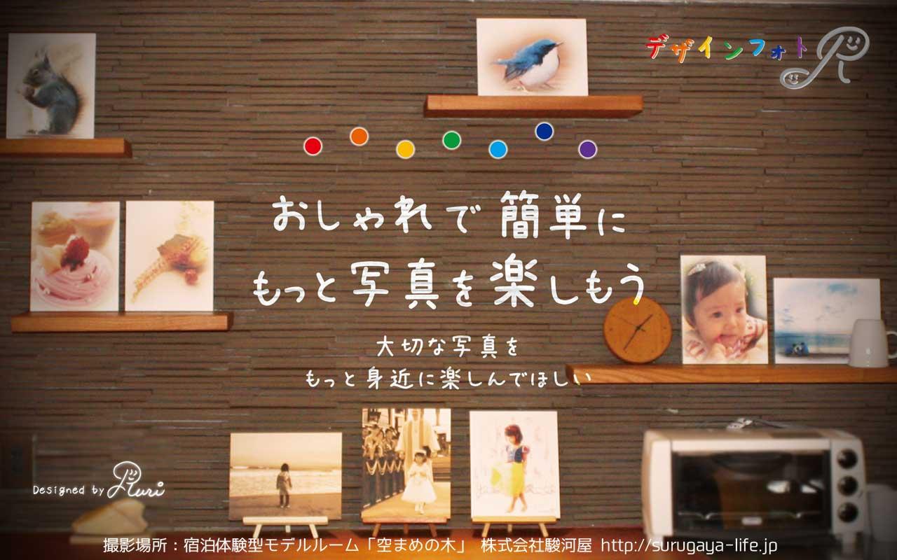 デザインフォトR紹介画像1
