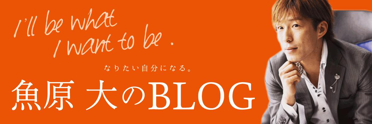 岩橋悠太のブログ