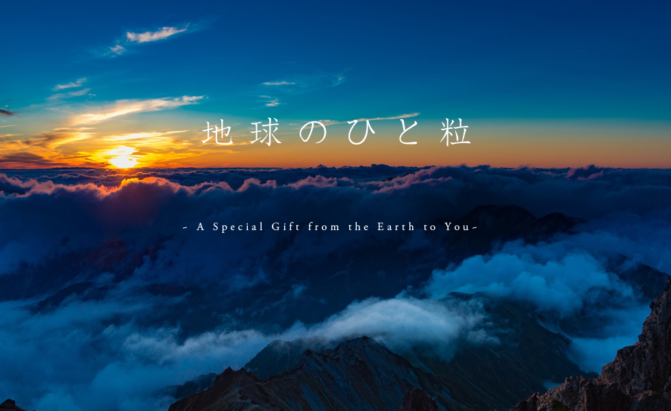 地球のひと粒紹介画像1