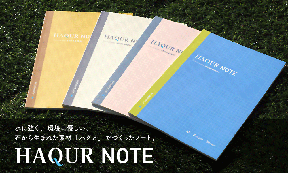水に強く、環境に優しい、石から生まれた素材「ハクア」でつくったノート。
