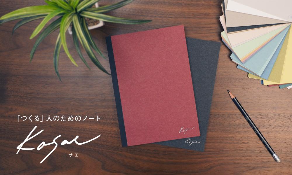 「つくる」人のためのノート[Kosae]