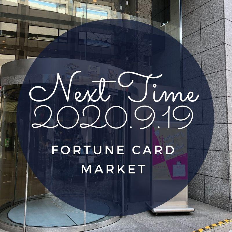 インディーズ・カードや占い雑貨の占い好きさんのための文化祭「フォーチュンカード・マーケット」、次回は日本橋で9月19日開催! 先行してアイテムお取り扱いページを準備中。
