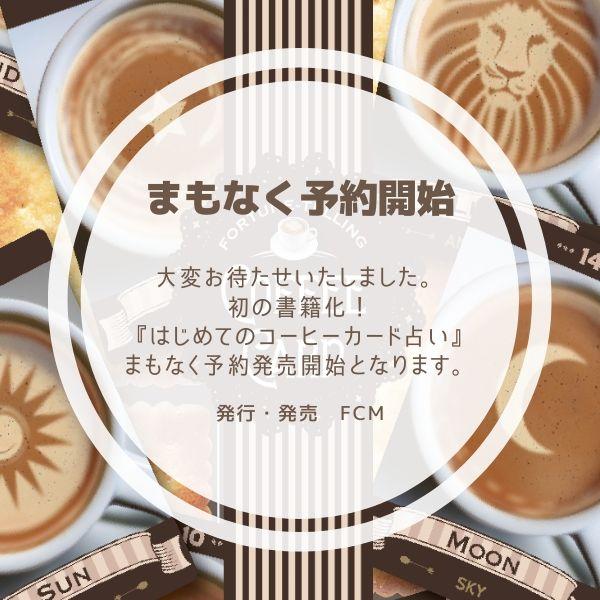 トリプルKのコーヒーカード本、初の書籍化! 『はじめてのコーヒーカード占い」予約販売受付がまもなくとなります。、ご予約開始まで今しばらくお待ちください。