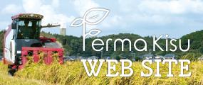 フェルマ木須ウェブサイト