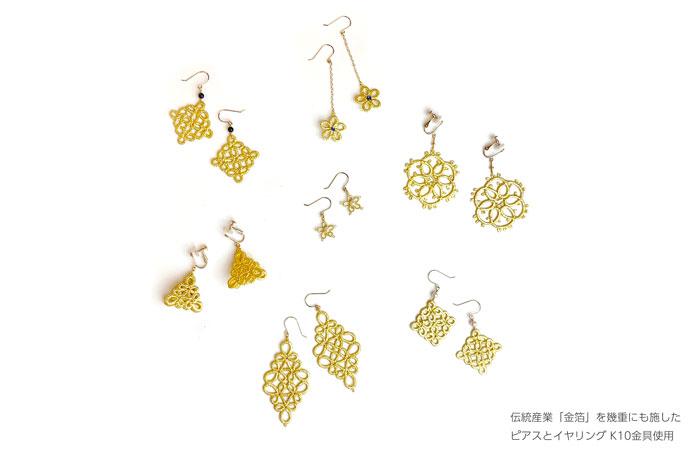 Gold-Knotオンラインショップ|伝統工芸を日常に身につける、金箔ジュエリー紹介画像1