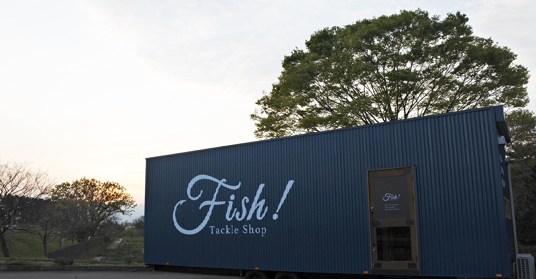 びわ湖のほとりにたたずむ、 釣り人たちのベース基地。Fish! tackle shop