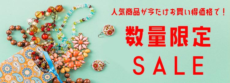 最大30%OFF!新春セール2021