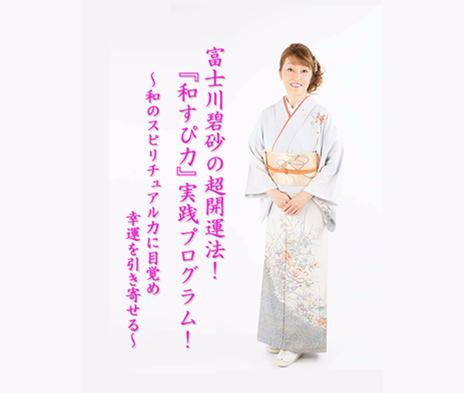 DVD『富士川碧砂の超開運法!『和すぴ力』実践プログラム!』