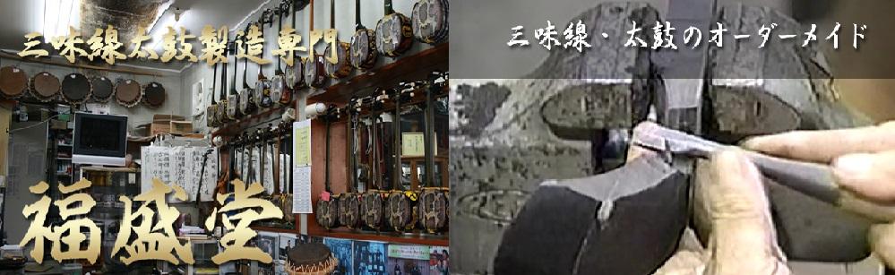福盛堂 三味線・島太鼓・エイサー太鼓 奄美 琉球楽器専門店紹介画像2