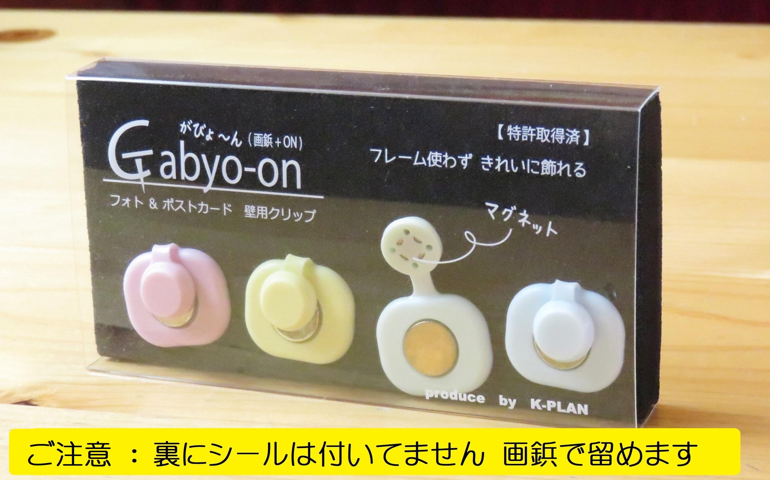 Gabyoon BASE店紹介画像1