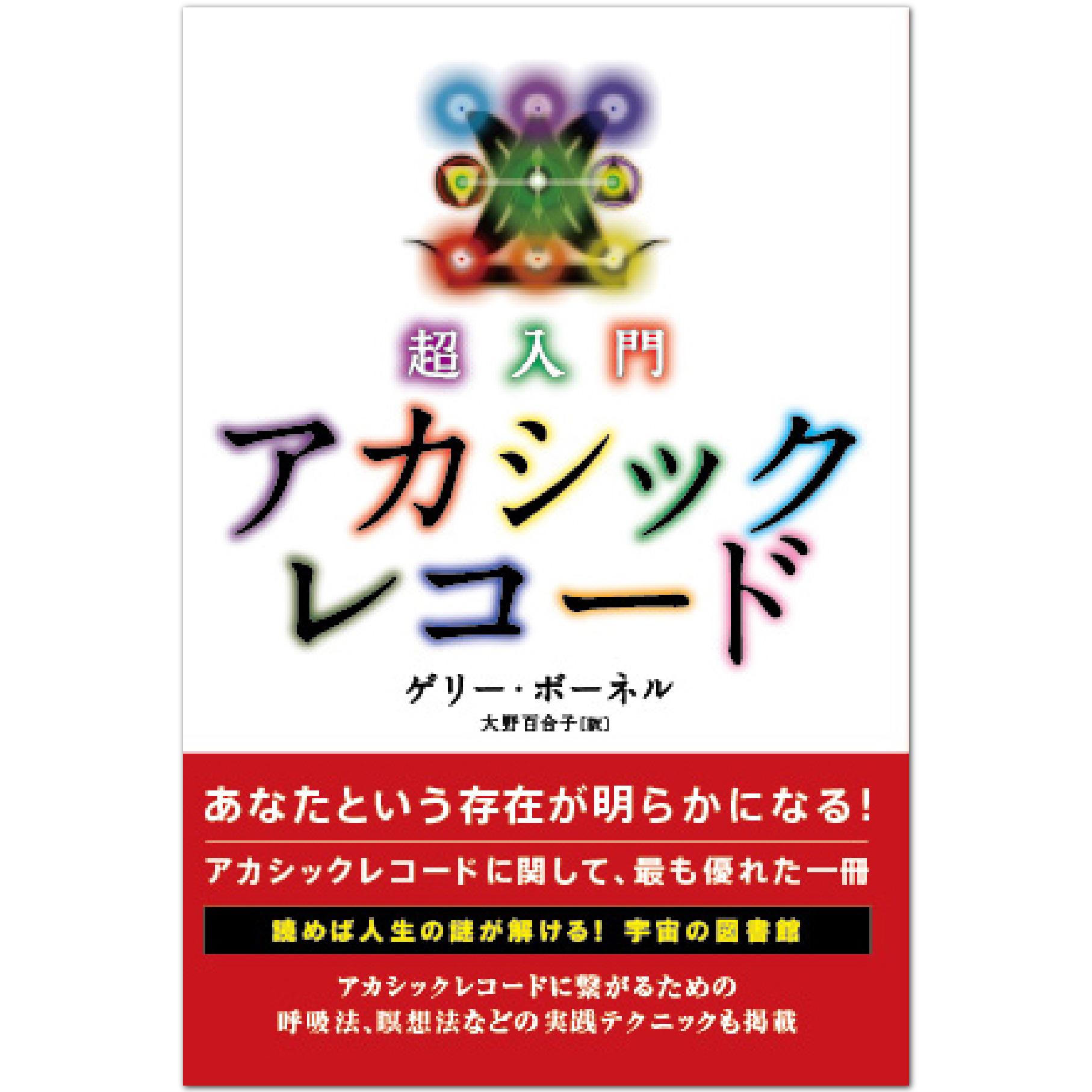 超入門アカシックレコード<br> ワンコイン500円で発売中!