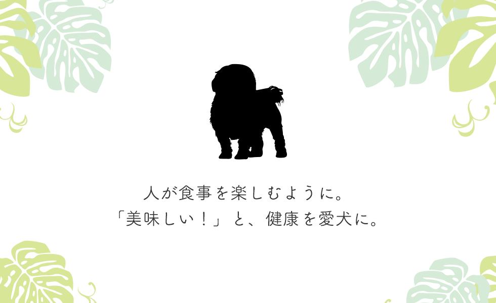 犬の無添加手作りおやつ・フード通販 -GLOW紹介画像2