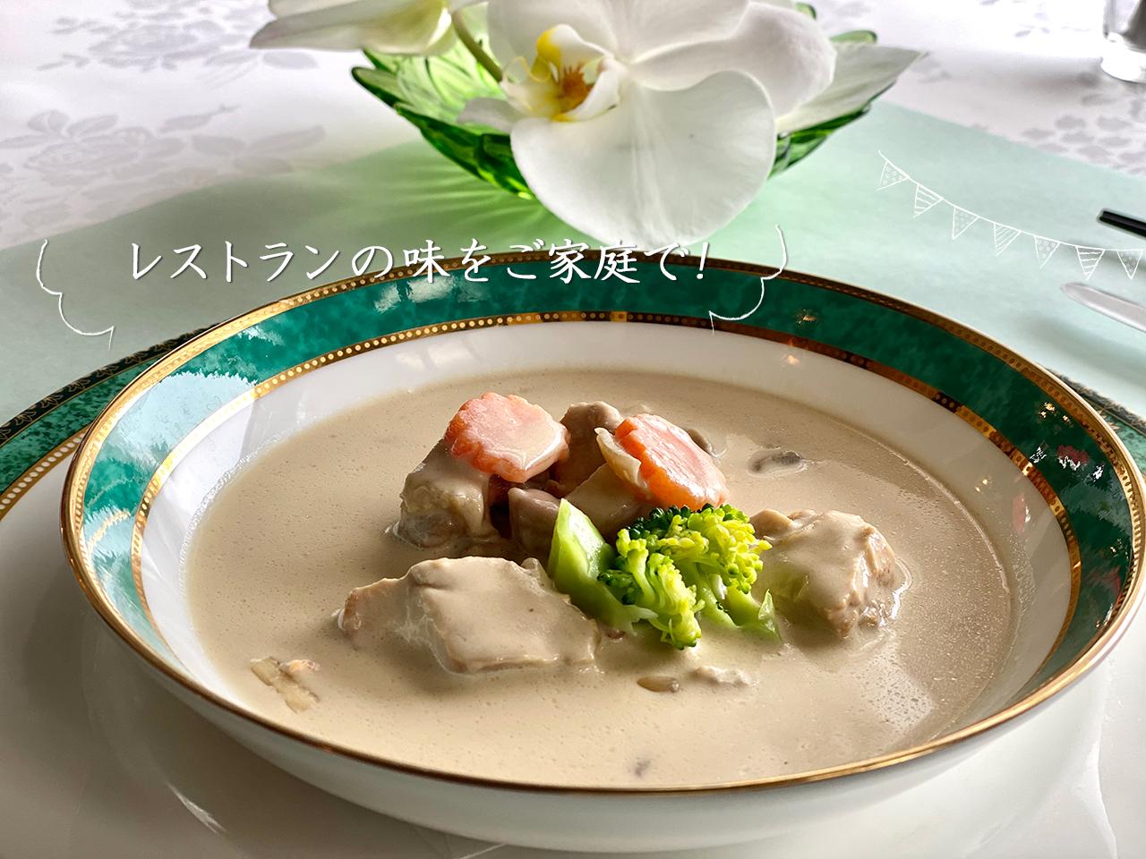 国産鶏のクリームシチュー