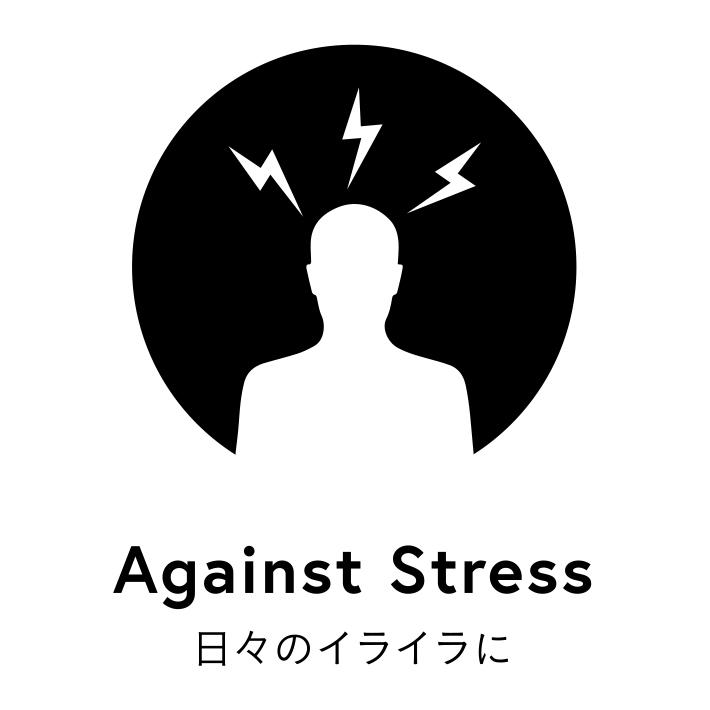 ストレスを感じている・仕事にもっと集中したい