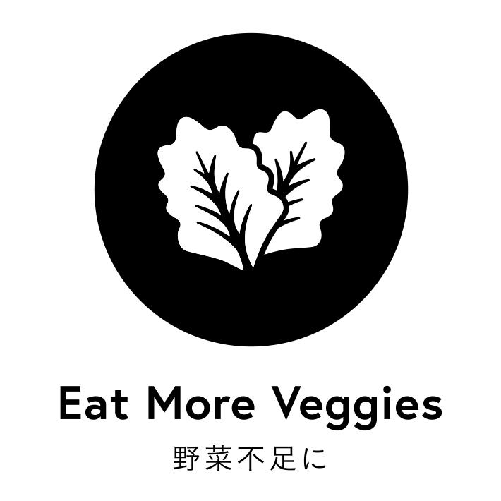 日々の野菜や栄養が不足している