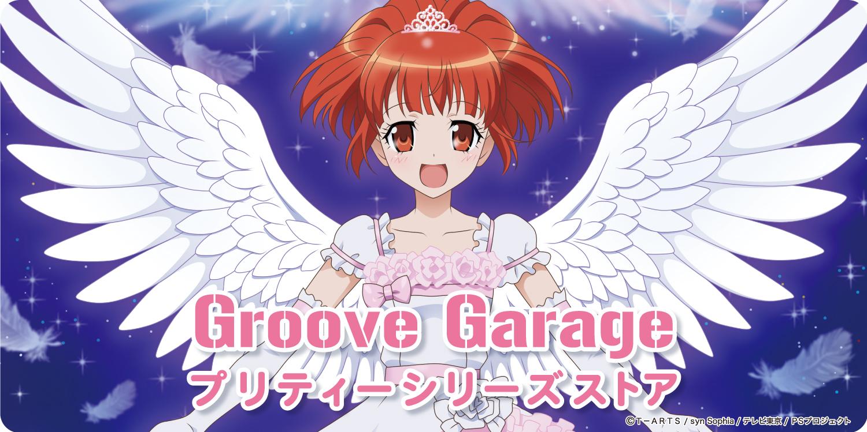 https://groovegarage.supersale.jp/