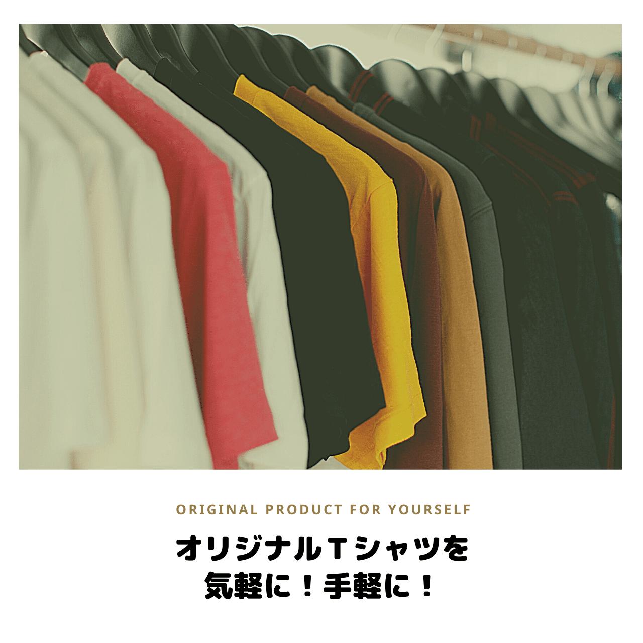 Original Tシャツ