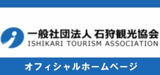 石狩観光協会
