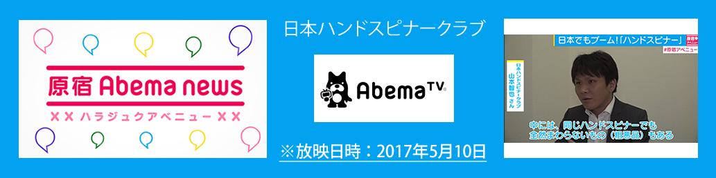 日本ハンドスピナークラブ 公式(正規品)オンライン通販ショップ紹介画像1