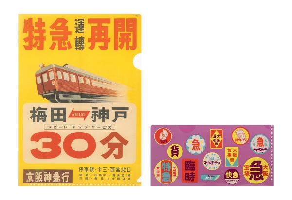 阪急電車館グッズ「レトロシリーズ」発売!
