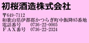 初桜酒造株式会社