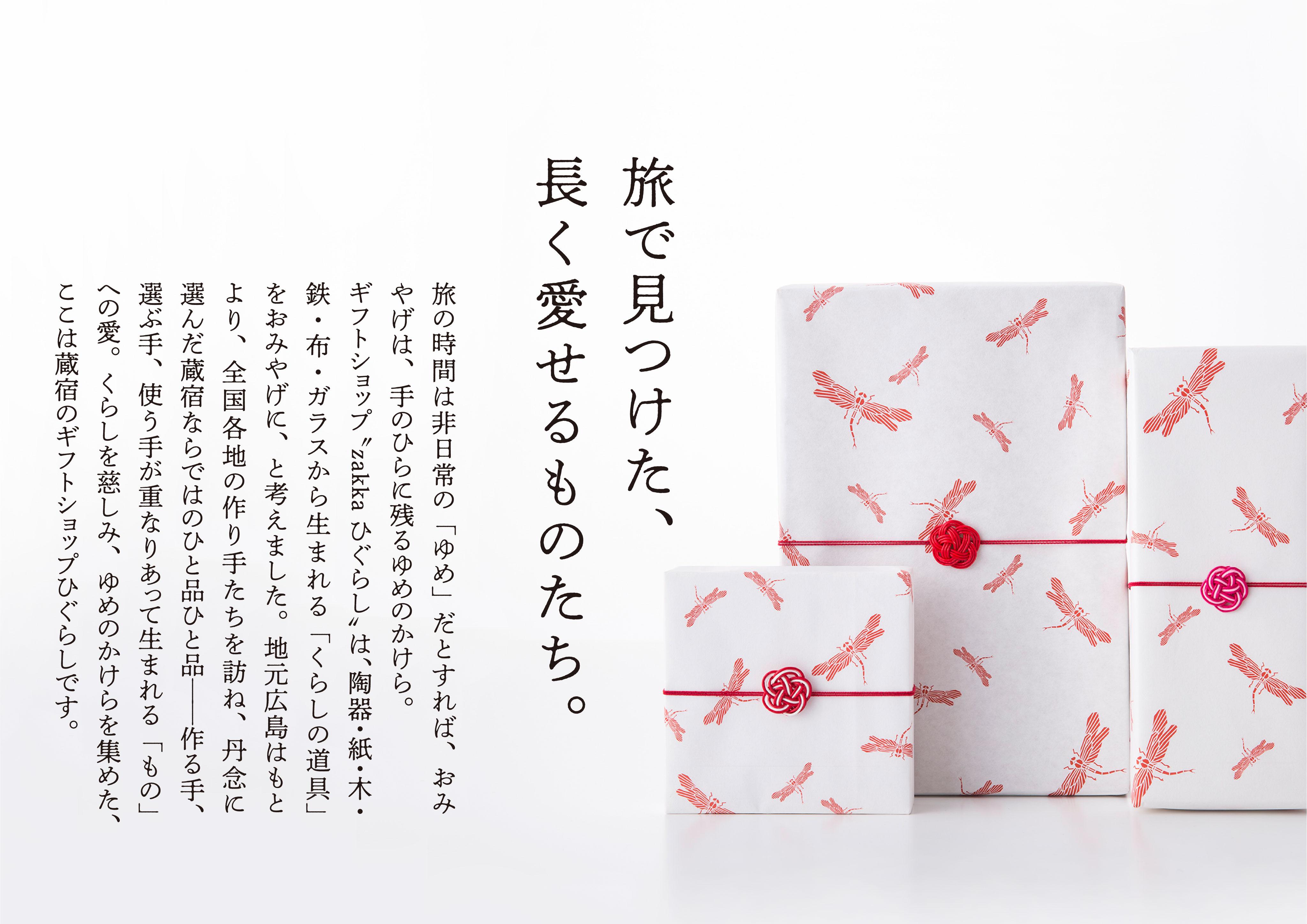 zakka ひぐらし紹介画像1