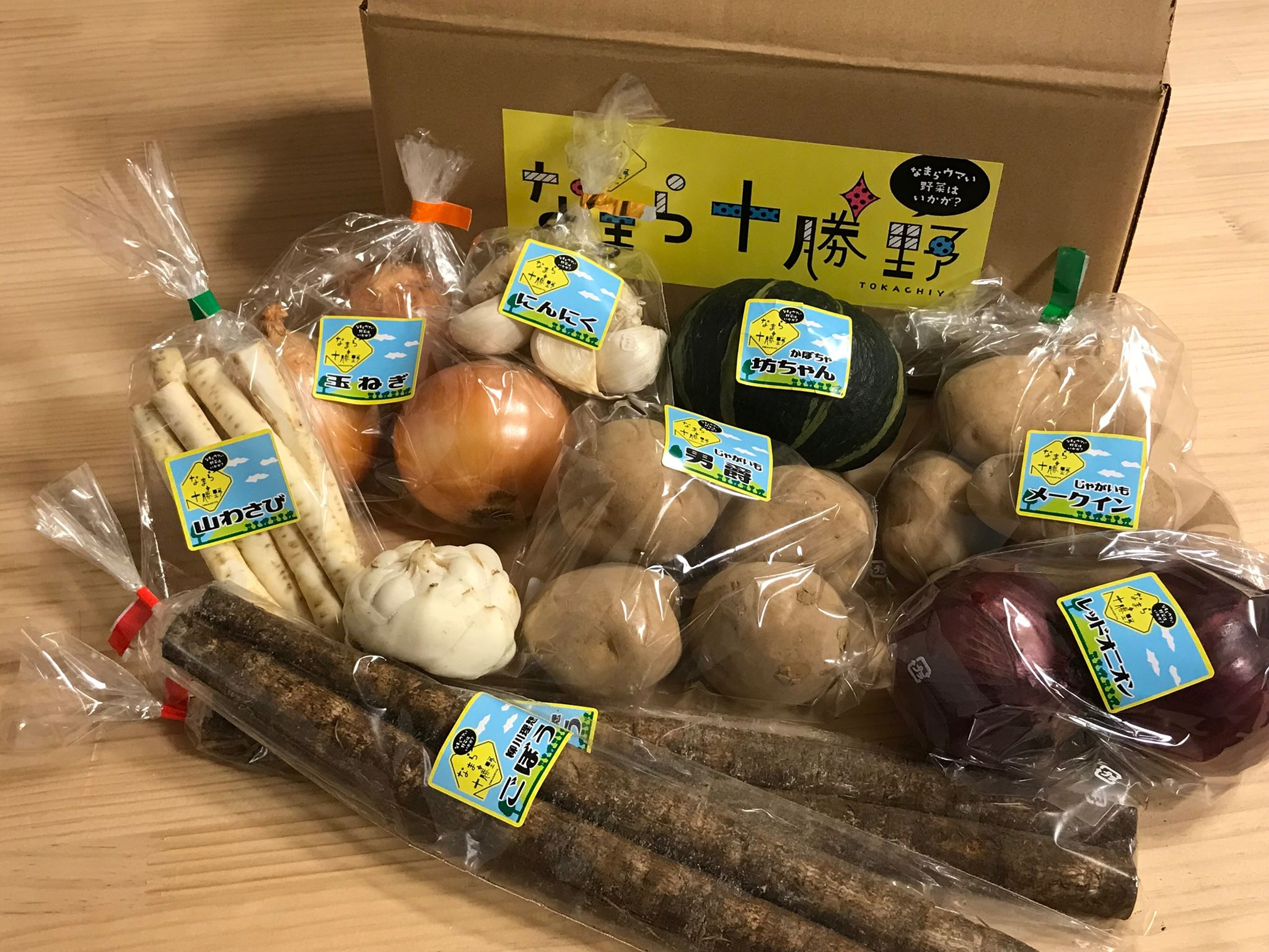 【おうちで秋の収穫祭】新じゃが2種類・秋野菜おまかせセット
