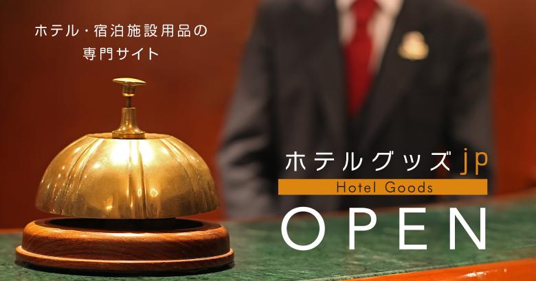 ホテルグッズJP紹介画像1