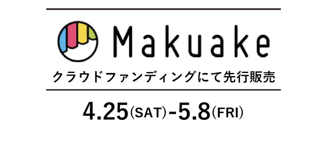 クラウドファンディングMakuakeページ