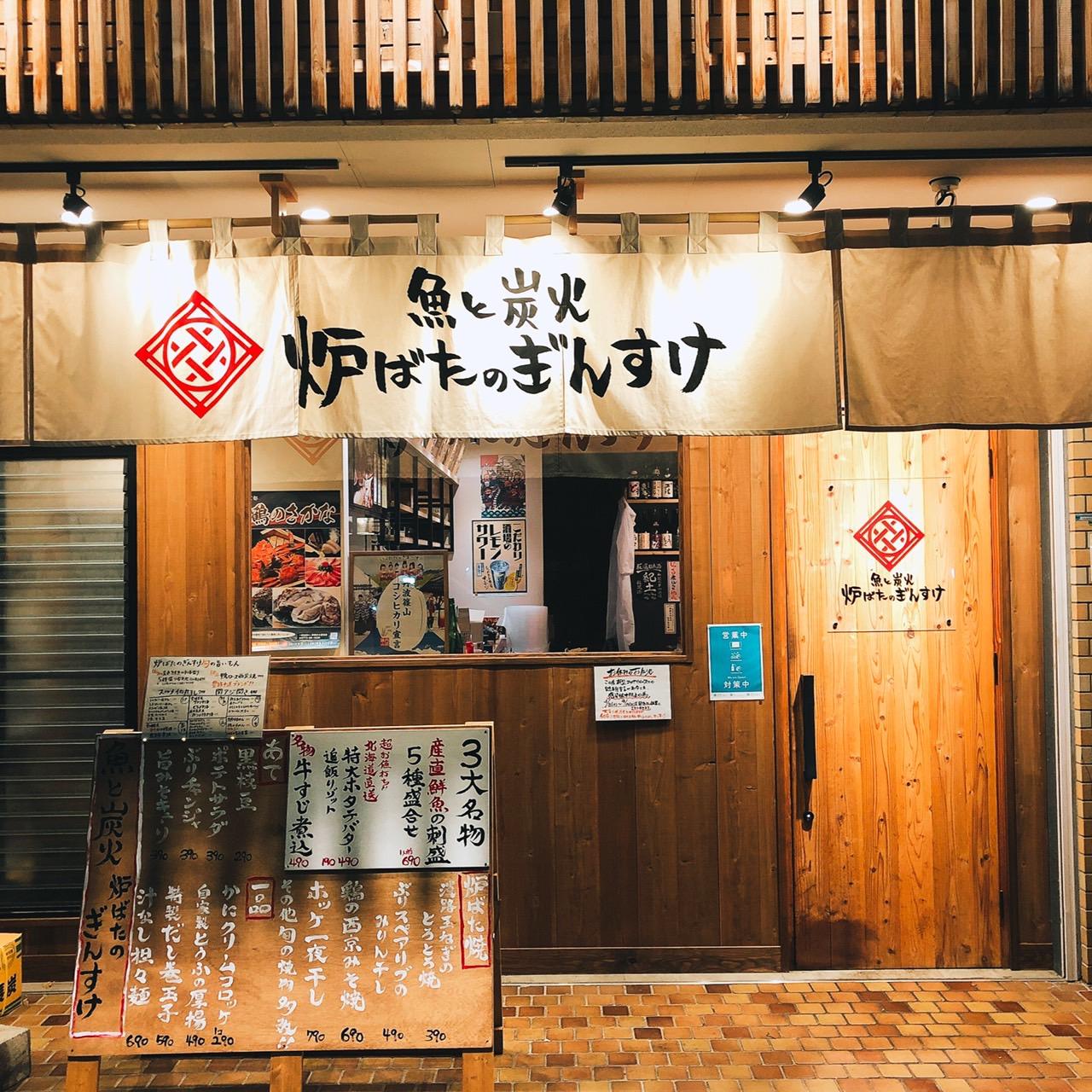 魚と炭火 炉ばたのぎんすけ 2店舗 <br>  (中津店・緑地公園店)