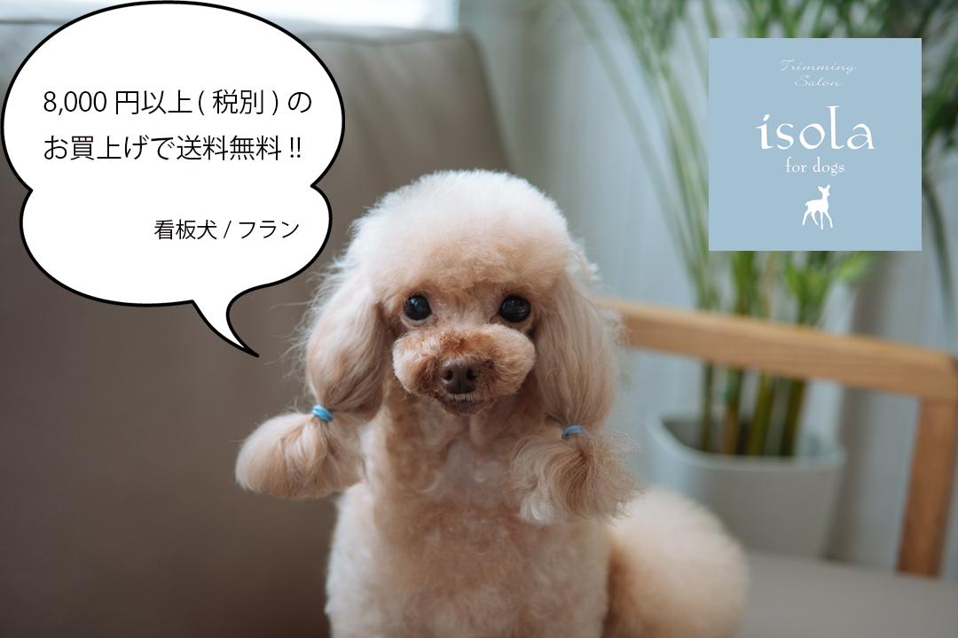 【通販ショップ】ドッグサロン イソラ紹介画像1