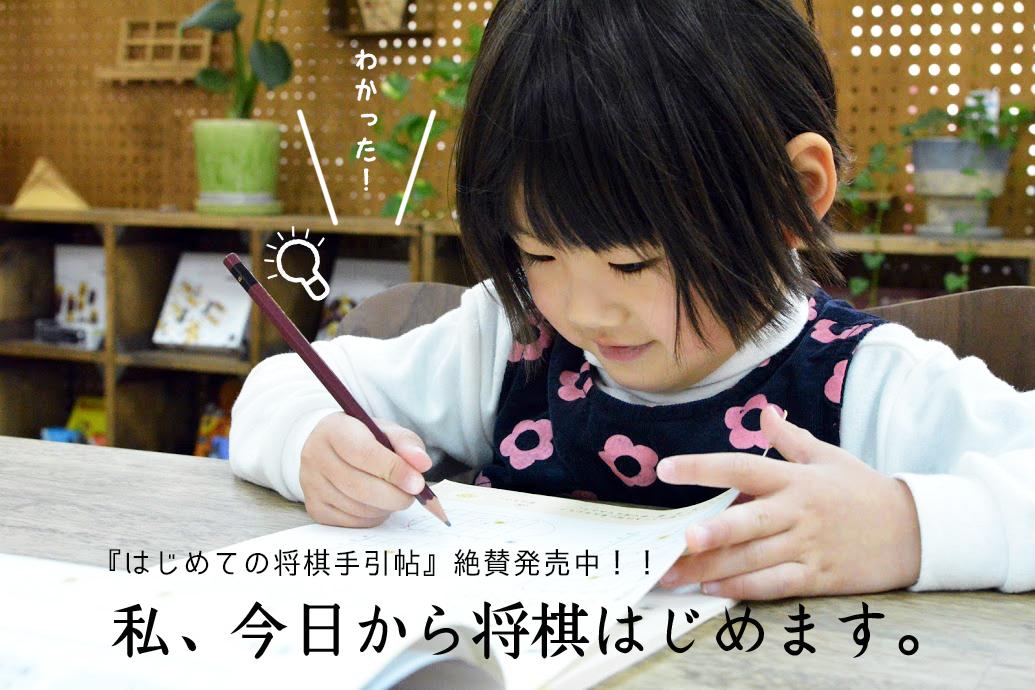 子ども向け将棋用品通販・販売|神戸のしょうぎ屋さん いつつ紹介画像1