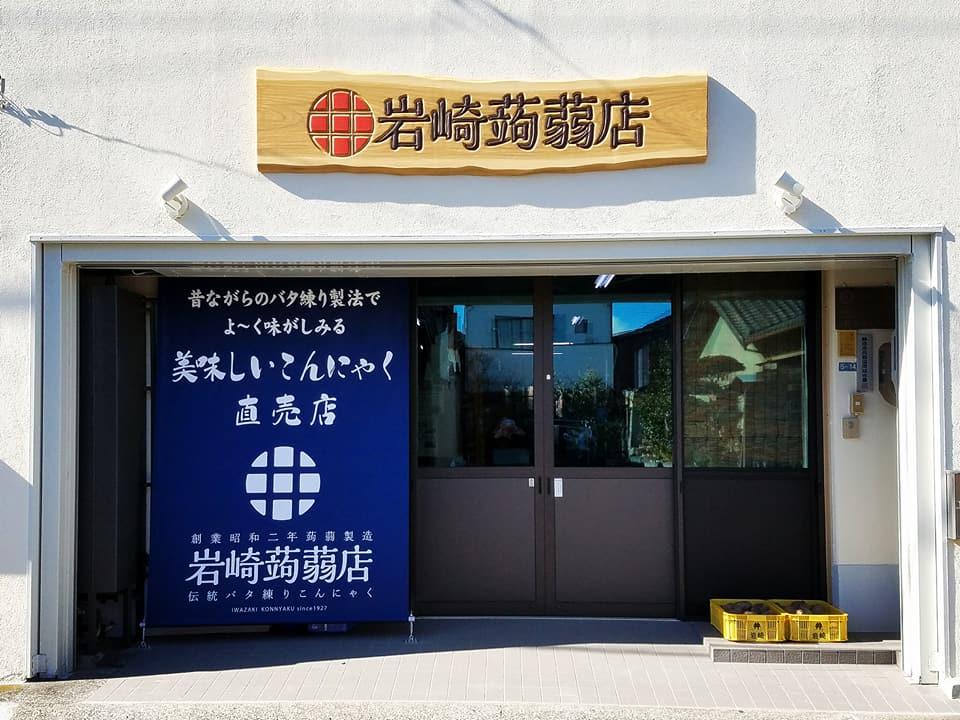 岩崎蒟蒻店 工場直売所