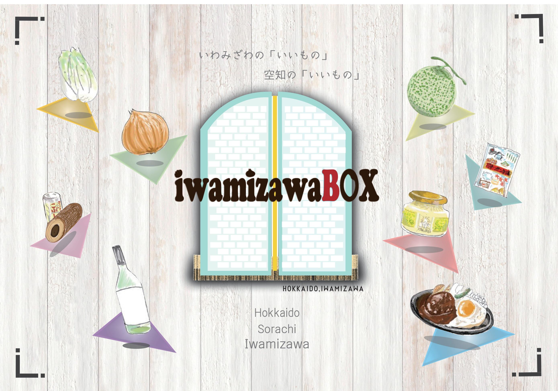 iwamizawaBOX紹介画像1