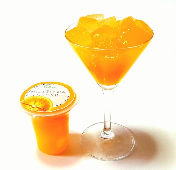 アロエたっぷりオレンジゼリー