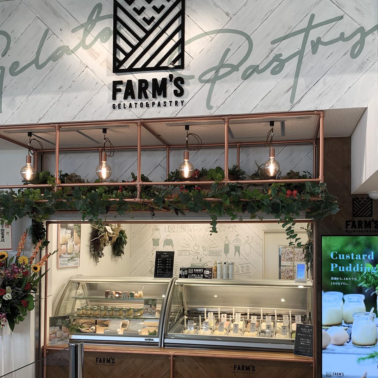 FARM'S GELATO&PASTRY(ファームズ ジェラート&パストリー)