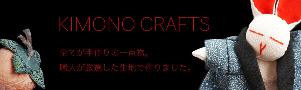 KIMONO CRAFT(着物クラフト)~着物、和服の生地を再利用した古生地小物の雑貨店~