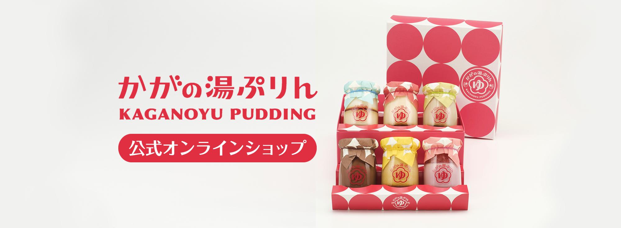 かがの湯ぷりん公式オンラインショップ