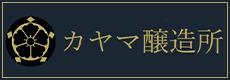 カヤマ醸造所公式サイト