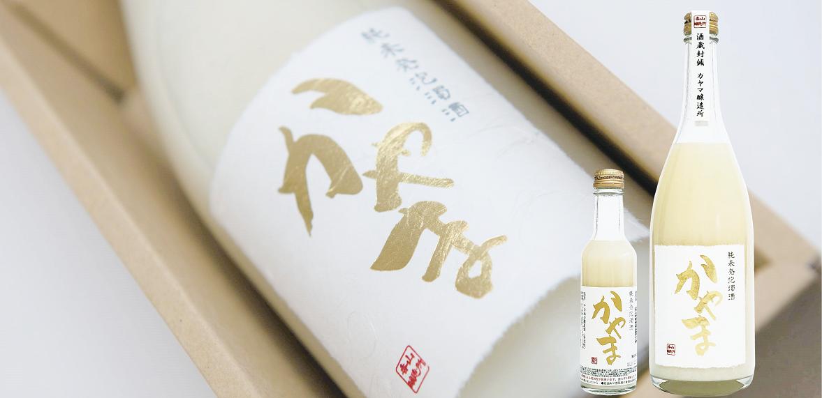 スパークリングどぶろく純米発泡濁酒かやま