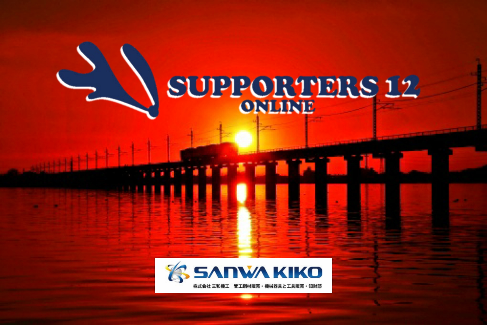 Supporters12- ONLINE -紹介画像1