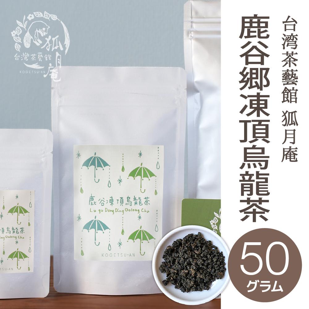 ★現地台湾の烏龍茶コンテストで受賞★ <BR>鹿谷鄕凍頂烏龍茶/茶葉・50g <BR>¥ 2,960