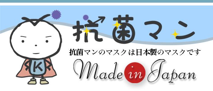 抗菌マンのマスクは日本の企業による日本製なので安心してご利用いただけます
