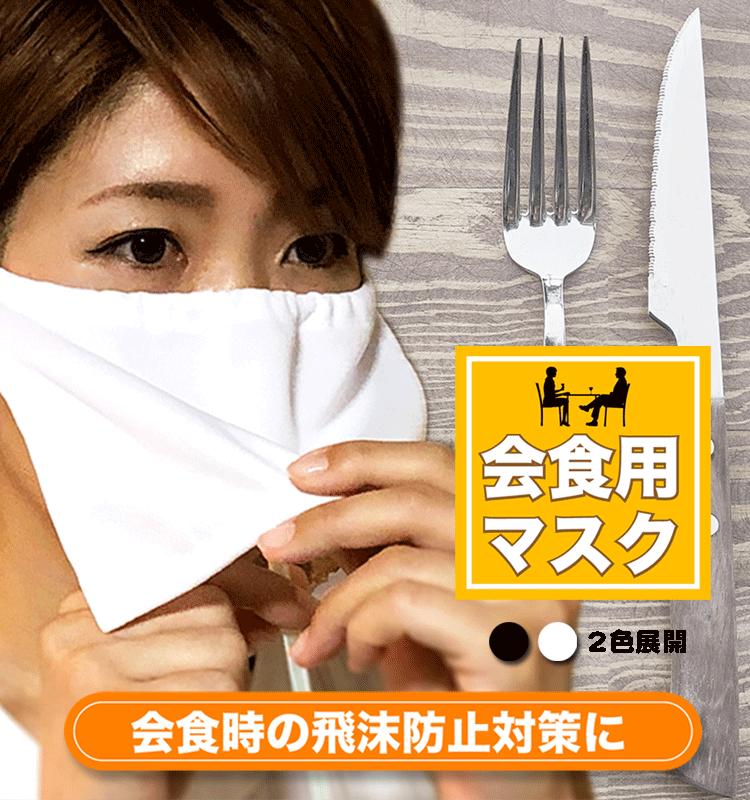 抗菌マンのオリジナルマスク 会食用飛沫防止対策マスク