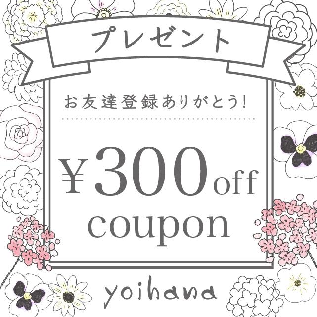 LINEの友だち追加で<br> 300円割引クーポンGET