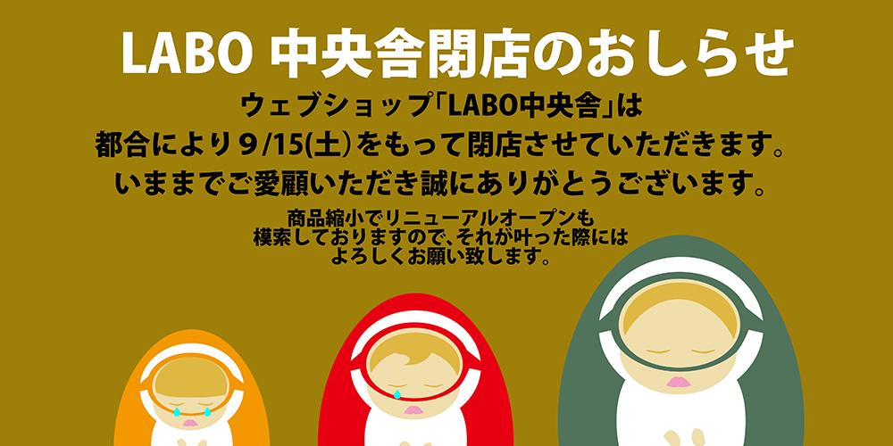 伊勢志摩おもしろ雑貨店  LABO 中央舎紹介画像1