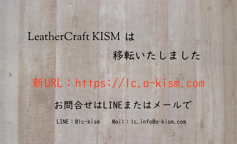 LeatherCraft KISM紹介画像1
