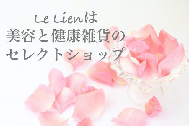 Le Lien紹介画像2