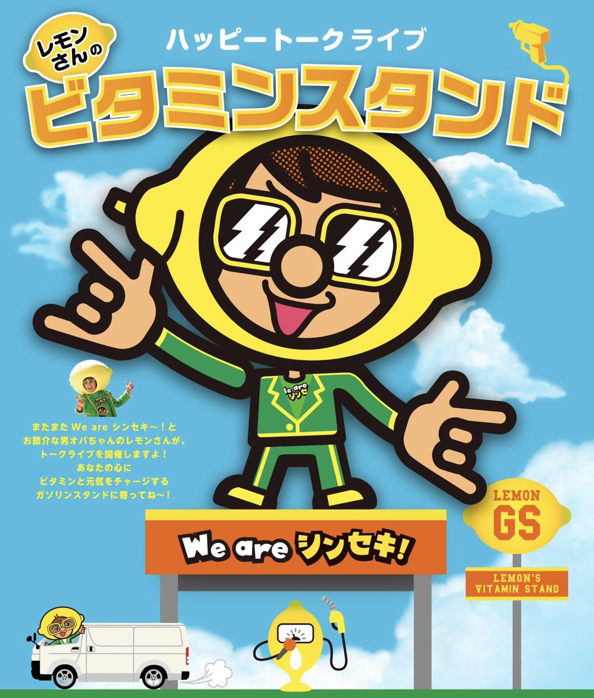 トークライブ「レモンさんのビタミンスタンド!vol.8」